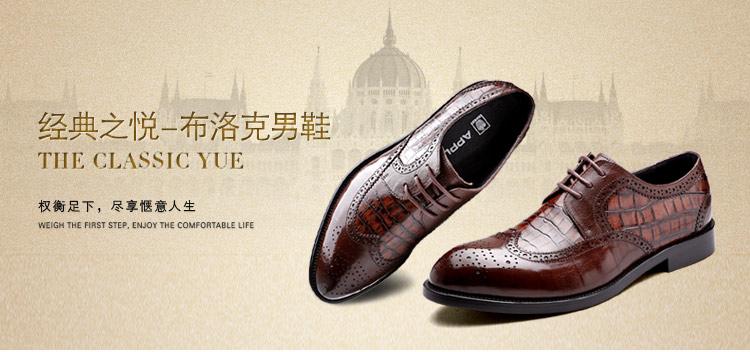 苹果皮鞋的产品开发设计是由公司优秀的设计师,借鉴国外独特的创作