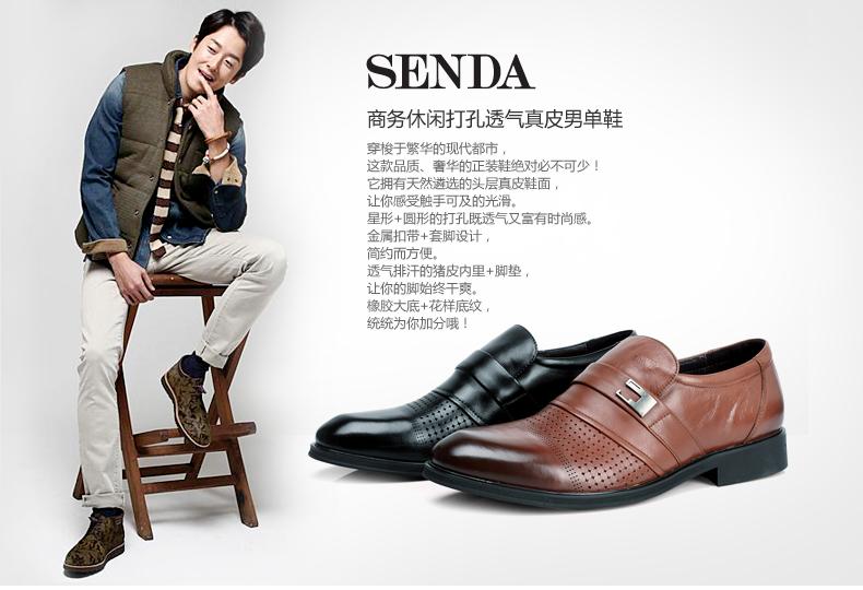 senda/森达夏季黑色牛皮男单鞋95312bk3打孔透气婚鞋系列