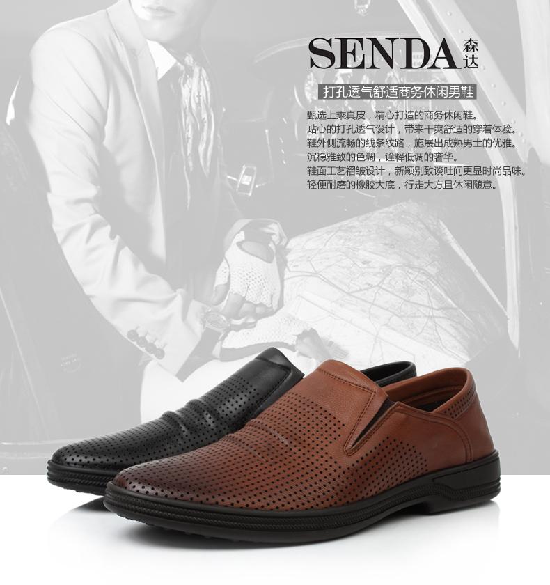 森达品牌,创立于1997年,荣获三项最高荣誉:中国驰名商标、国家免检产品和中国名牌产品,成为国内市场男鞋销售前五名的品牌之一。森达集团较早地同世界制鞋水平接轨,目前在意大利、澳大利亚、香港和上海、广州建立了五个制鞋信息中心和设计中心,拥有国际级的设计大师近百名,国际一流水平的机械流水线十条。森达牌高中档男女鞋素以真皮优料、工艺精美、着感舒适、四季新潮倍受消费者喜爱。关键词:森达女鞋、森达皮鞋、森达凉鞋、森达男鞋、森达单鞋【森达官网专卖店】senda森达官方旗舰店_2016新款森达鞋专柜正品折扣店-优购网