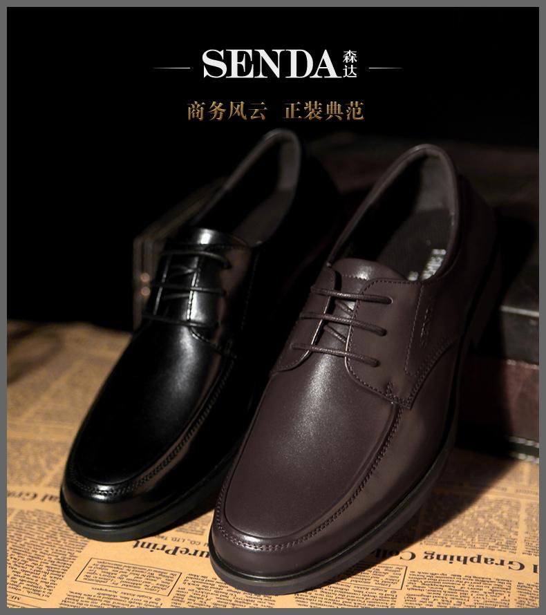 senda/森达黑色牛皮男单鞋2014春季商务正装男鞋婚鞋12605am4