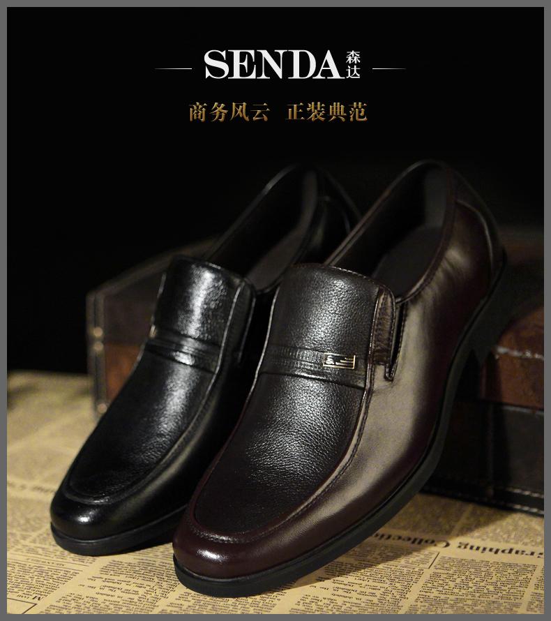 senda/森达棕色牛皮男单鞋2014春季经典商务正装男鞋