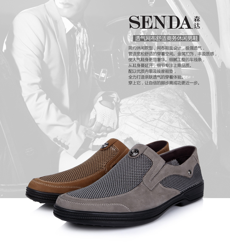 senda/森达黄色磨砂牛皮2xy60bk4男单鞋2014夏季透气网布舒适商务休闲