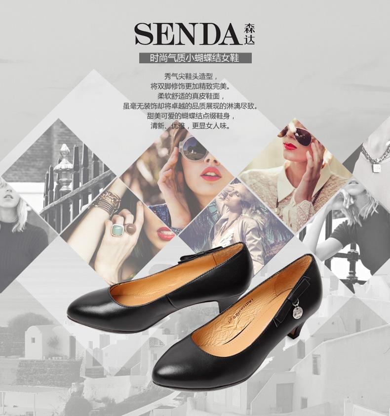 senda/森达2014年春季黑色小牛皮女单鞋4ch01aq4